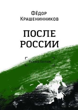 Фёдор Крашенинников, После России