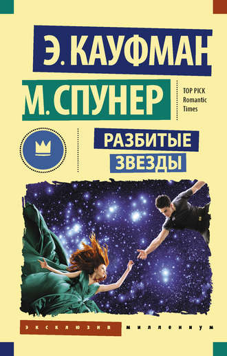 Эми Кауфман, Меган Спунер, Разбитые звезды