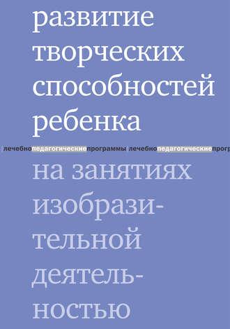 Мария Шапиро, Мария Водинская, Развитие творческих способностей ребенка на занятиях изобразительной деятельностью