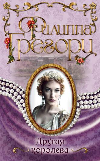 Филиппа Грегори, Другая королева