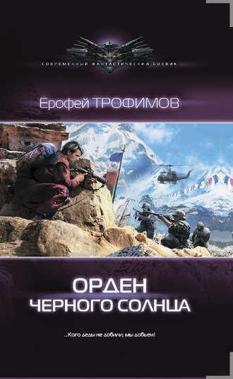 Ерофей Трофимов, Орден Черного солнца