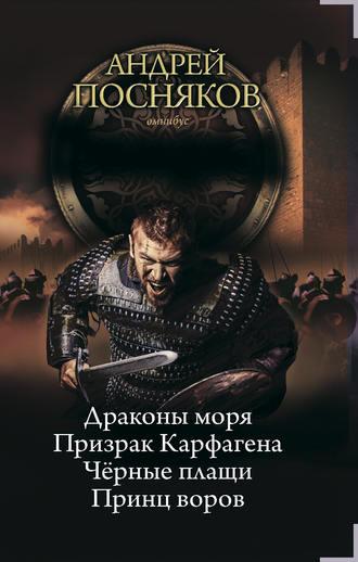 Андрей Посняков, Вандал (сборник)