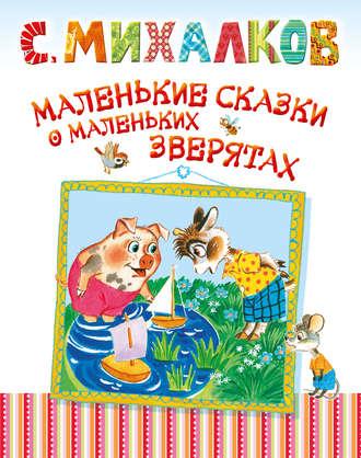 Сергей Михалков, Маленькие сказки о маленьких зверятах