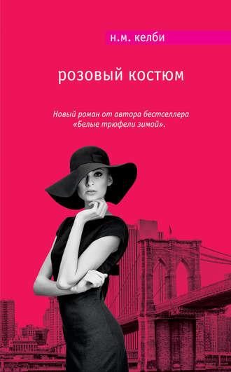 Николь Келби, Розовый костюм
