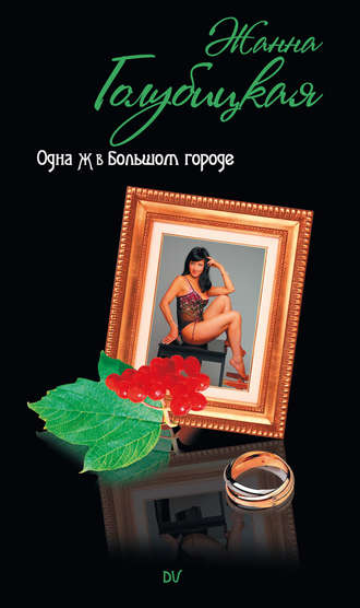 Жанна Голубицкая, Одна Ж в Большом городе