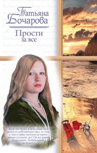 Татьяна Бочарова, Прости за все