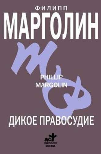 Филип Марголин, Дикое правосудие