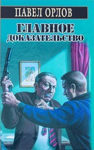 Павел Орлов, Главное доказательство
