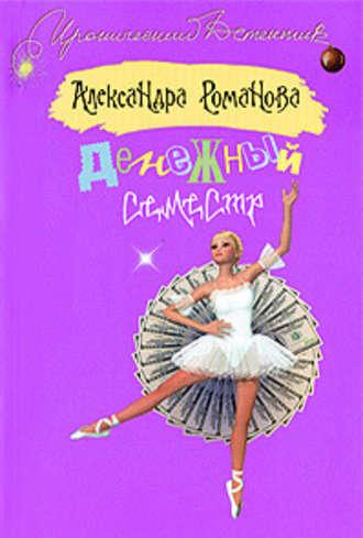 Александра Романова, Денежный семестр