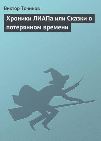 Виктор Точинов, Хроники ЛИАПа или Сказки о потерянном времени