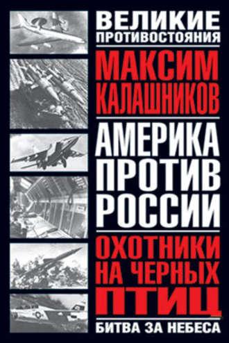 Максим Калашников, Охотники на черных птиц