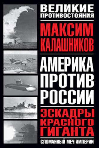 Максим Калашников, Эскадры красного гиганта