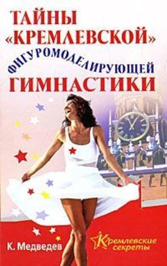 Константин Медведев, Тайна кремлевской фигуромоделирующей гимнастики
