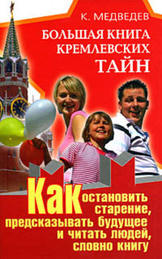 Константин Медведев, Большая книга кремлевских тайн. Как остановить старение, предсказывать будущее и читать людей, словно книгу