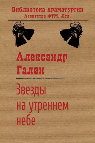 Александр Галин, Звезды на утреннем небе