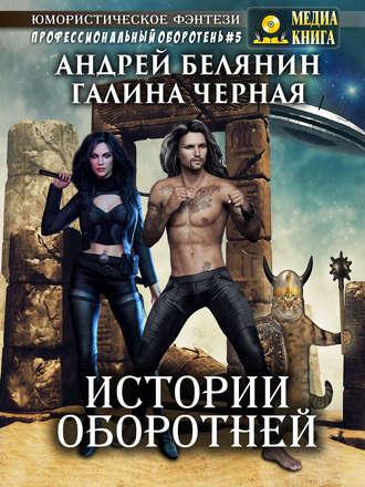 Андрей Белянин, Галина Черная, Истории оборотней