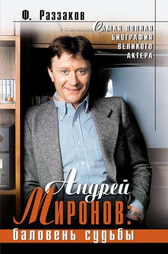 Федор Раззаков, Андрей Миронов: баловень судьбы
