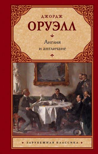 Джордж Оруэлл, Англия и англичане (сборник)