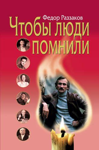 Федор Раззаков, Чтобы люди помнили
