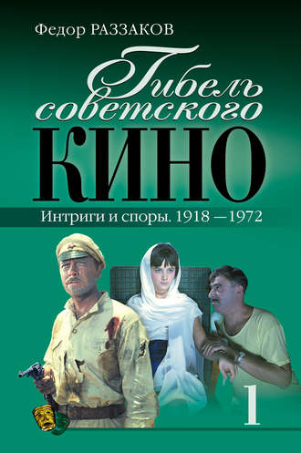 Федор Раззаков, Гибель советского кино. Интриги и споры. 1918-1972