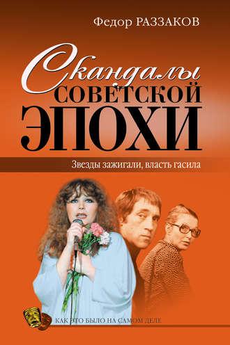 Федор Раззаков, Скандалы советской эпохи