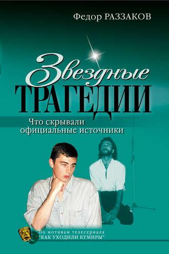 Федор Раззаков, Звездные трагедии