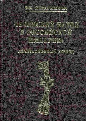 Зарема Ибрагимова, Чеченский народ в Российской империи. Адаптационный период