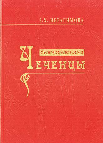 Зарема Ибрагимова, Чеченцы