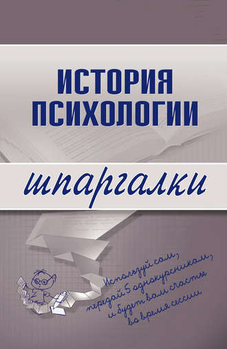 , История психологии