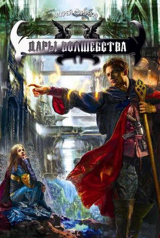 Андрей Смирнов, Дары волшебства