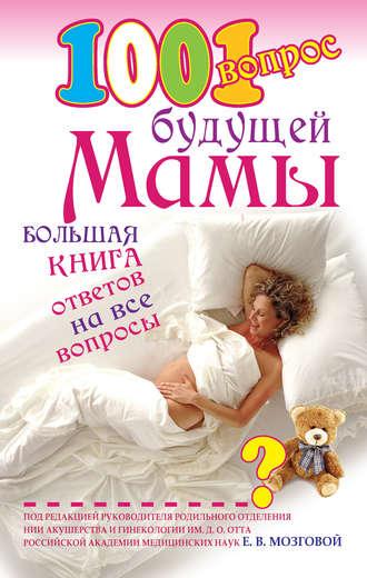 Елена Сосорева, 1001 вопрос будущей мамы