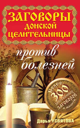Дарья Усвятова, Заговоры донской целительницы против болезней