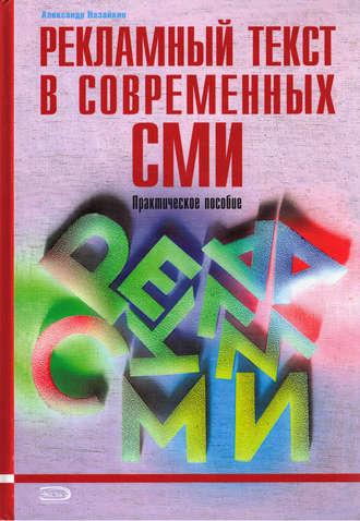 Александр Назайкин, Рекламный текст в современных СМИ