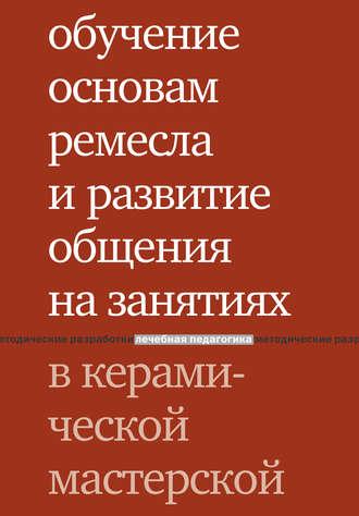 Т. Лаврентьева, О. Караневская, Обучение основам ремесла и развитие общения на занятиях в керамической мастерской