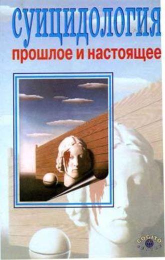 Александр Моховиков, Суицидология: прошлое и настоящее: проблема самоубиства в трудах философов, социологов, психотерапевтов и в художественных текстах