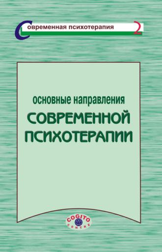 Коллектив авторов, Основные направления современной психотерапии