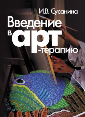 Ирина Сусанина, Введение в арт-терапию