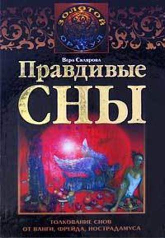 Вера Склярова, Правдивые сны. Толкование снов от Ванги, Фрейда, Нострадамуса