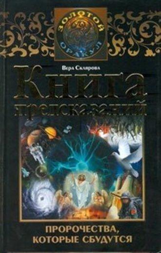 Вера Склярова, Книга предсказаний. Пророчества, которые сбудутся