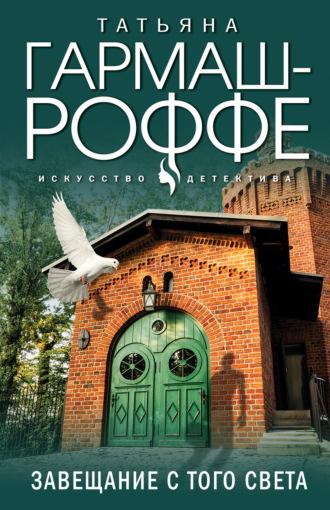 Татьяна Гармаш-Роффе, Завещание с того света