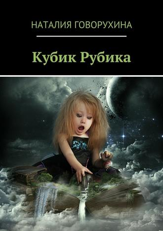 Наталия Говорухина, Кубик Рубика