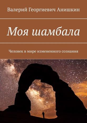 Валерий Анишкин, Моя шамбала