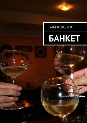 Галина Щекина, Банкет