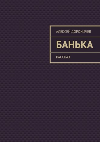 Алексей Дороничев, Банька