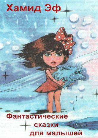 Хамид Эф, Фантастические сказки для малышей
