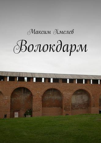 Максим Хмелев, Волокдарм