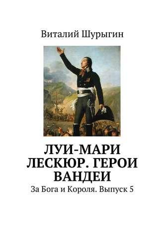 Виталий Шурыгин, Луи-Мари Лескюр. Герои Вандеи