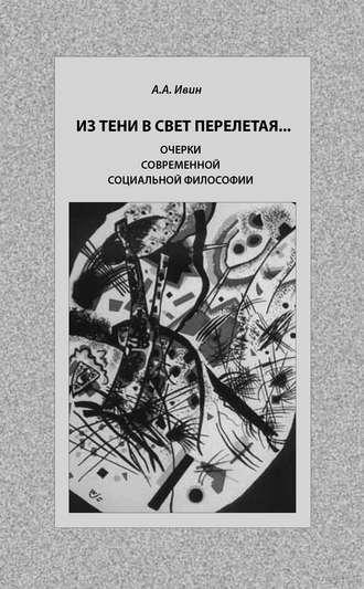 Александр Ивин, Из тени в свет перелетая… Очерки современной социальной философии