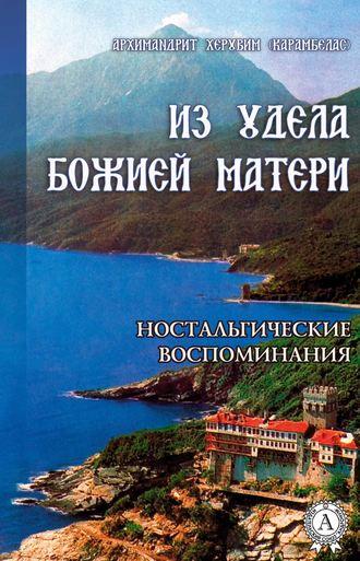 Херувим (Карамбелас) Архимандрит, ИЗ УДЕЛА БОЖИЕЙ МАТЕРИ. (Ностальгические воспоминания)