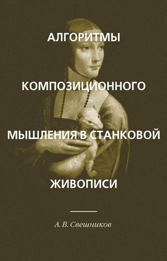 Александр Свешников, Алгоритмы композиционного мышления в станковой живописи